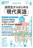 NHKラジオ 高校生からはじめる「現代英語」  2020年4月号