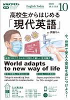 NHKラジオ 高校生からはじめる「現代英語」  2020年10月号