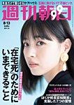 週刊朝日 8/13号