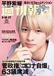 週刊朝日 8/20-27合併号