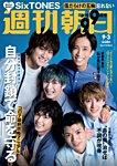 週刊朝日 9/3号