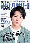週刊朝日 9/10号