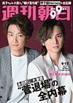 週刊朝日 9/17号