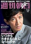 週刊朝日 9/24号