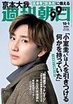 週刊朝日 10/1号
