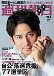 週刊朝日 10/8号
