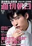 週刊朝日 10/22号
