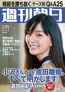 週刊朝日 1/25号