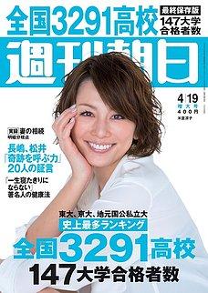 週刊朝日 4/19号