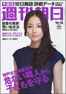 週刊朝日 10/10号