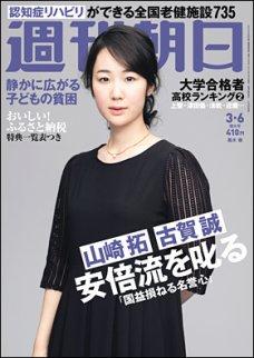 週刊朝日 3/7号