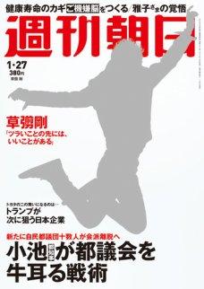 週刊朝日 1/27号