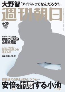 週刊朝日 6/30号