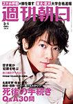 週刊朝日 3/1号