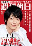 週刊朝日 3/8号