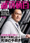 週刊朝日 3/15号