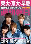 週刊朝日 3/29号