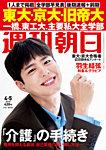 週刊朝日 4/5号