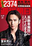 週刊朝日 4/12号