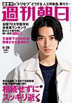 週刊朝日 4/26号