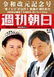 週刊朝日 5/17号