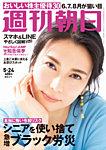 週刊朝日 5/24号