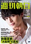 週刊朝日 5/31号