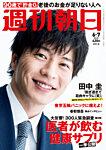 週刊朝日 6/7号