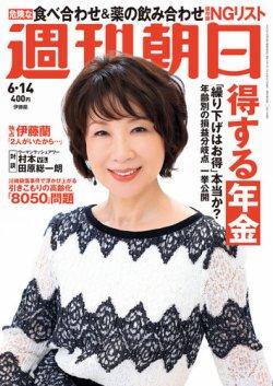 週刊朝日 6/14号