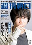 週刊朝日 6/21号