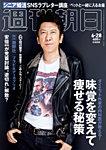 週刊朝日 6/28号