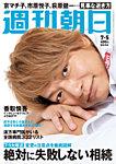 週刊朝日 7/5号