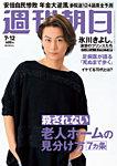 週刊朝日 7/12号