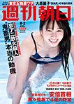 週刊朝日 8/2号