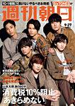 週刊朝日 9/27号