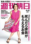 週刊朝日 10/25号