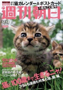 週刊朝日 12/13号