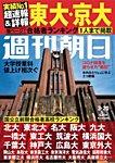 週刊朝日 3/20号