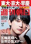 週刊朝日 3/27号