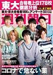 週刊朝日 4/3号