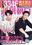 週刊朝日 4/17号