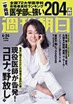 週刊朝日 4/24号