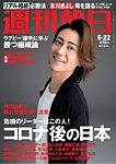 週刊朝日 5/22号