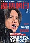 週刊朝日 6/5号