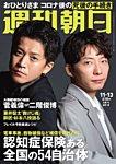 週刊朝日 11/13号