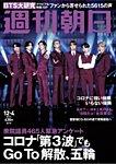 週刊朝日 12/4号