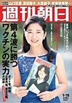 週刊朝日 1/15号