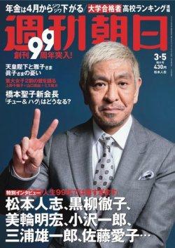 週刊朝日 3/5号
