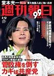 週刊朝日 3/12号