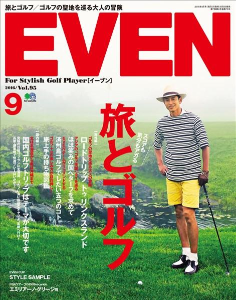 EVEN 2016年9月号 Vol.95